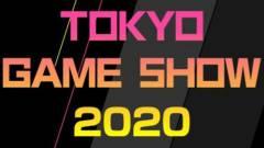 Tokyo Game Show 2020 : Le salon sera en ligne